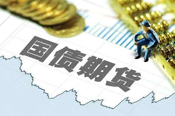 国债期货是什么?