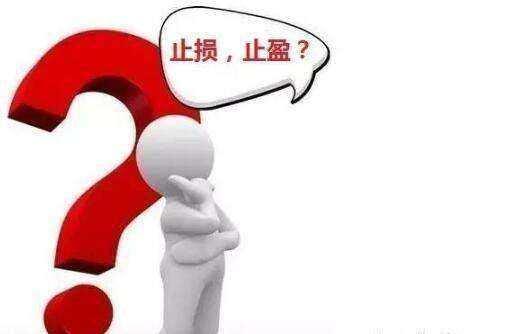 期货入门:进行止盈止损的时候,有哪些要点?