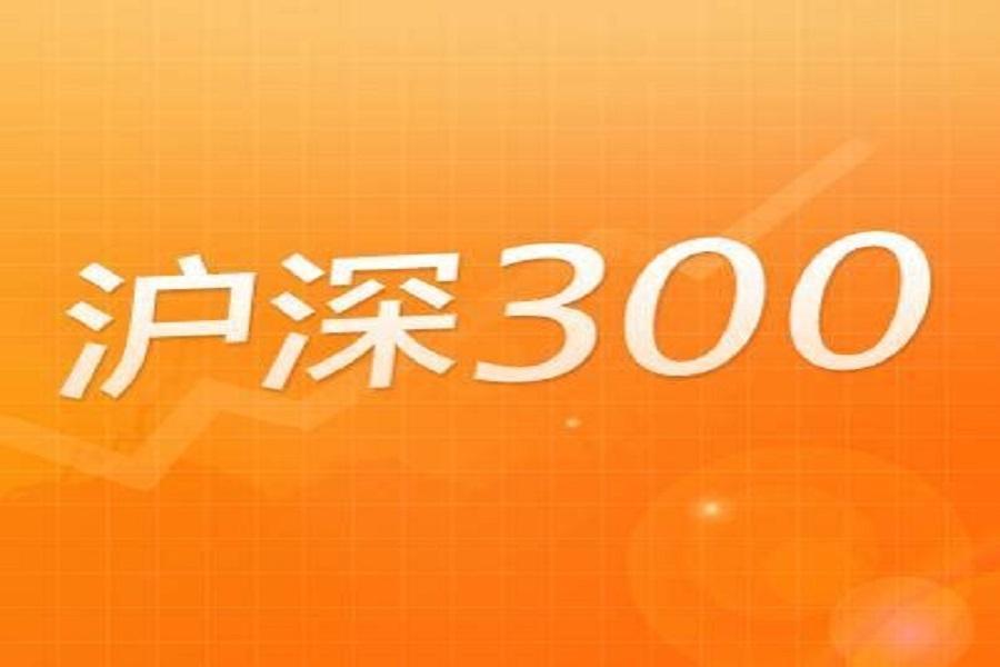 期货入门:什么是沪深300指数?