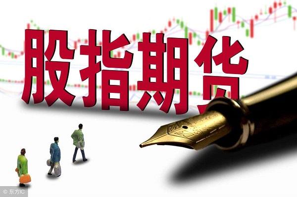 期货知识网:什么是股指期货以及股指期货的交易时间?
